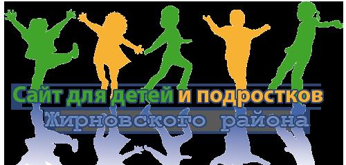 Сайт для детей и подростков Жирновского района